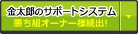 金太郎のサポートシステム 勝ち組オーナー様続出!