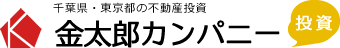 千葉での賃貸マンション・アパート・住宅情報 金太郎カンパニー投資